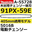 マキタ(makita) 91PX-59E 405mm木材用チェーンソー替刃(A-55728 チェンソー替刃/チェーン刃/チェーンブレード)