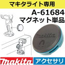 【ML104/ML106専用】マキタ(makita) A-6...
