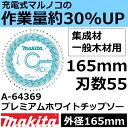 【充電式マルノコに最適】マキタ(makita) 165mm快速チップソー ブルーライン 刃数55 (A-64369 鮫肌プレミアムホワイトチップソー)