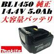 【在庫あり、即日発送可】マキタ(makita)純正品 BL1450 14.4V(5.0Ah) 大容量リチウムイオンバッテリ単品(A-59259)