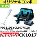 【オリジナルコンボ】マキタ(makita) CK1017 新10.8Vスライドバッテリーシリーズ DF331Dドライバドリル本体+CL107FDクリーナ本体 B...