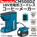 【台数限定】マキタ(makita) CM500DZ 18V充電・AC100V電動式 コードレスコーヒーメーカー本体のみ【後払い不可】