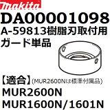 ��MUR2600N/MUR1601N/MUR1600N�ѡۥޥ���(makita) DA00001098 ������ A-59829���ϼ����ѥ�����ñ��(��MUR2600 MUR1601 MUR1600�ˤ�Ŭ��)