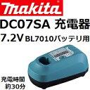 【在庫あり、即日発送可】マキタ(makita)純正品 DC07SA 7.2VリチウムイオンバッテリBL7010専用充電器(目安約30分)