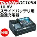マキタ(makita) DC10SA 10.8V 新スライドバッテリ専用 小型急速充電器単品【後払い不可】