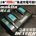 【安心の純正品】 マキタ(makita) DC18RD 9.6V 12V 14.4V 18V両用 バッテリ2個同時 急速充電器 (2口急速充電器)【後払い不可】