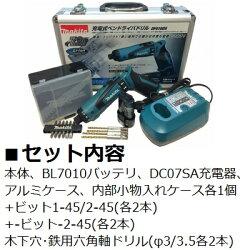 【在庫あり、即日発送可】マキタ(makita)DF010DS7.2V充電式ペンドライバドリルセット