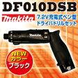 【在庫あり、即日発送可】マキタ(makita) DF010DSB 7.2V充電式ペンドライバドリルセット ブラック(黒)