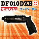 【在庫あり、即日発送可】マキタ(makita) DF010DZB 7.2V充電式ペンドライバドリル本体のみカラー:黒色(ブラック)【後払い不可】