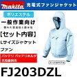 マキタ(makita) FJ203DZL フード付き Lサイズ 一般作業向け 充電式ファンジャケット(空調服/扇風機付き作業服/熱中症対策用品)