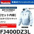マキタ(makita) FJ400DZ3L 立ち襟 3Lサイズ 屋外作業向け 充電式ファンジャケット(空調服/扇風機付き作業服/熱中症対策用品)