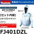 マキタ(makita) FJ401DZL フード付き Lサイズ 屋外作業向け 充電式ファンジャケット(空調服/扇風機付き作業服/熱中症対策用品)