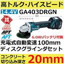 マキタ(makita) GA403DRGN 14.4V充電式 スライドスイッチ 100mm用自動変速ディスクグラインダーセット 青(旧品番GA403DRT/GA403DRMの後継機種)【後払い不可】