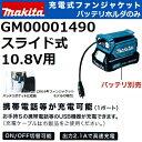 ショッピングマキタ マキタ(makita) GM00001490 スライド式10.8Vバッテリ用ホルダー 2018年-2016年充電式ファンジャケット専用 (空調服/扇風機付き作業服)