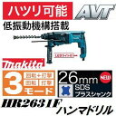 【新モデル】マキタ(makita) HR2631F φ26mm低振動機構内蔵 電動ハンマドリルSDSプラスシャンクハツリ可能【後払い不可】