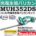 マキタ(makita) MUH352DS ライトバッテリ14.4V専用 充電式生垣バリカンセット 刈込幅3