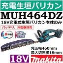 マキタ(makita) MUH464DZ 18V充電式生垣バリカン本体のみ 刈込幅460mm 最大切断径18mm【後払い不可】