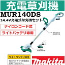 マキタ(makita) MUR140DS ライトバッテリ14.4V専用 充電式草刈機セット ナイロンコード式(1本出) 刈込幅φ260mm