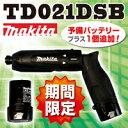 【期間限定予備バッテリ+1個付!】マキタ(makita) TD021DSB 7.2V充電式ペンインパクトドライバセットカラー:ブラック(黒) (限定スペシャルバ...