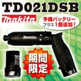 【期間限定予備バッテリ+1個付!】マキタ(makita) TD021DSB 7.2V充電式ペンインパクトドライバセットカラー:ブラック(黒) (限定スペシャルバージョンセット)