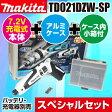 【メーカー純正品ケース付!】マキタ(makita) TD021DZWSP7.2V充電式ペンインパクトドライバ本体のみ スペシャルセット カラー:白(ホワイト)