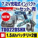 【最新モデル】マキタ(makita) TD022DSHX 新7.2V充電式ペンインパクトドライバセット 青【後払い不可】