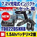 【最新モデル】マキタ(makita) TD022DSHXB 新7.2V充電式ペンインパクトドライバセット 黒【後払い不可】