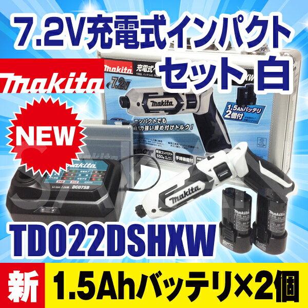 【最新モデル】マキタ(makita) TD022DSHXW 新7.2V充電式ペンインパクトドライバセット 白【後払い不可】