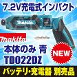 【最新モデル】マキタ(makita) TD022DZ 新7.2V充電式ペンインパクトドライバ本体のみ 青