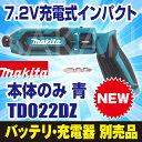 【最新モデル】マキタ(makita) TD022DZ 新7.2V充電式ペンインパクトドライバ本体のみ 青【後払い不可】