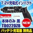 【最新モデル】マキタ(makita) TD022DZB 新7.2V充電式ペンインパクトドライバ本体のみ 黒