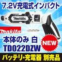 【最新モデル】マキタ(makita) TD022DZW 新7.2V充電式ペンインパクトドライバ本体のみ 白