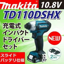 【新スライドバッテリ仕様】マキタ(makita)TD110DSHX10.8V充電式インパクトドライバセットCXTカラー:青
