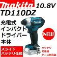 マキタ(makita) TD110DZ 10.8V充電式インパクトドライバ本体のみ CXTカラー:青