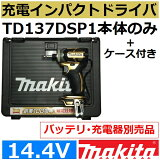 �ޥ���(makita) TD137DSP1 14.4V���ż�����ѥ��ȥɥ饤�С�����+������(���֤ϥ��å�ɽ�����Хåƥꡢ���Ŵ�������)
