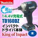 マキタ(makita) TD160DZ 14.4V充電式 防滴防じんブラシレス インパクトドライバー本体のみ 青【後払い不可】