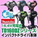マキタ(makita) TD160DZシリーズ 14.4V充電式 防滴防じんブラシレス インパクトドライバー本体のみ 各色【後払い不可】