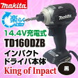 マキタ(makita) TD160DZB 14.4V充電式 防滴防じんブラシレス インパクトドライバー本体のみ 黒(ブラック)
