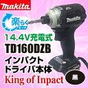 マキタ(makita) TD160DZB 14.4V充電式 防滴防じんブラシレス インパクトドライバー本体のみ 黒(ブラック)【後払い不可】