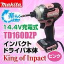 マキタ(makita) TD160DZP 14.4V充電式 防滴防じんブラシレス インパクトドライバー本体のみ ピンク【後払い不可】