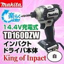 マキタ(makita) TD160DZW 14.4V充電式 防滴防じんブラシレス インパクトドライバー本体のみ 白(ホワイト)【後払い不可】
