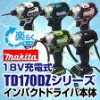 マキタ(makita) TD170DZシリーズ 18V充電式 防滴防じんブラシレス インパクトドライバー本体のみ 各色