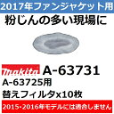 ショッピングマキタ 【新発売】マキタ(makita) 2017年モデル A-63725専用 A-63731 替えフィルタ10枚入