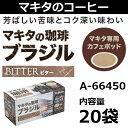 ショッピングマキタ マキタ(makita) マキタの珈琲シリーズ A-66450 ブラジル マキタ専用カフェポッド 20袋入