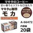 ショッピングマキタ マキタ(makita) マキタの珈琲シリーズ A-66472 モカ マキタ専用カフェポッド 20袋入