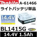 マキタ(makita) A-61466 純正品 BL1415G 14.4V 1.5Ah ライトバッテリ単品(リチウムイオンバッテリ)【後払い不可】