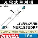 【送料無料】 マキタ(makita) 18V充電式草刈機セット Uハンドル MUR185UDRF BLAPT 【