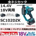 マキタ(makita) 14.4V 18V両用 充電式全ネジ...