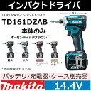 ショッピングモード マキタ(makita) 14.4V充電式インパクトドライバ本体のみ TD161DZAB オーセンティックブラウン 防滴防じんAPT 楽らく4モード 打撃モード切替え手元ボタン搭載