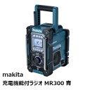 マキタ MR300 充電機能付ラジオ本体のみ スライド式10.8V・14.4V・18V対応 ACアダプタ付属[バッテリ、充電器別売品。MR300]